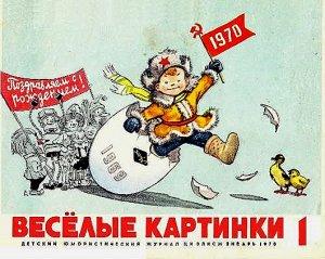 Детский юмористический журнал «Веселые картинки»